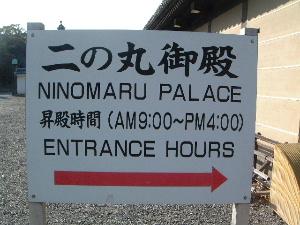 ninomaru-guide.JPG