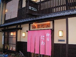 御宿にわ 京都旅館予約