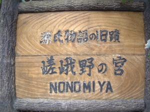 nonomiya-sagano.JPG