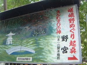 nonomiya-shrine-kanban.JPG