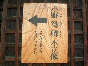 ononotakamura-statue.jpg