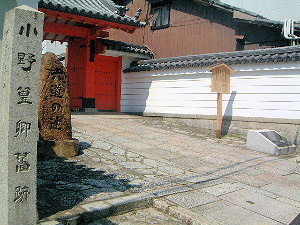 ononotakamura-stone.jpg