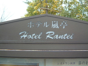 ホテル嵐亭 宿泊予約