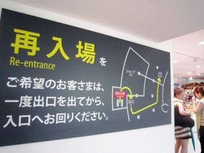 京都水族館の再入場システム