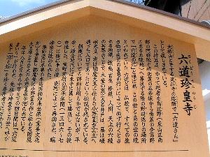 rokudou-chinkouji-guide.jpg