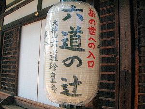 rokudou-entrance.jpg