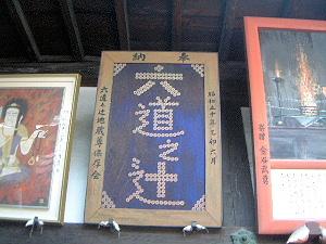 rokudou-no-tsuji-hozonkai.jpg