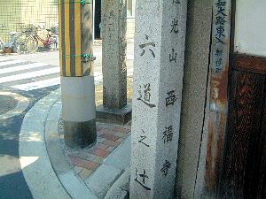 rokudou-no-tsuji-sekihi.jpg
