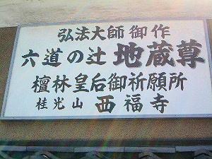 rokudou-no-tsuji-zizouson.jpg