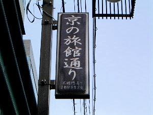 ryokan-street.jpg