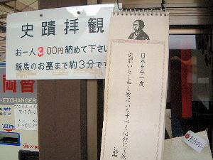 霊山護国神社 坂本竜馬の墓 拝観料300円