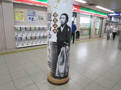 京阪祇園四条駅 坂本龍馬