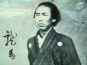 坂本龍馬の写真