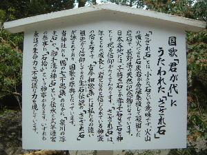 sazareishi-guide.JPG