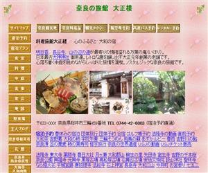 奈良の片泊まり 旅館 宿
