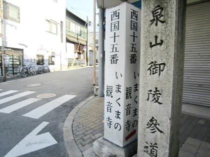 泉涌寺道の石標