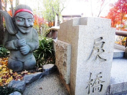 式神石像と一条戻橋