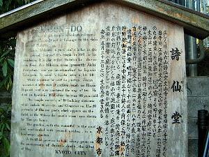 shisendou-guide.jpg
