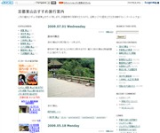 京都東山おすすめ旅行案内