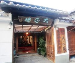 奈良の宿大正楼