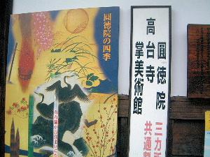 高台寺、圓徳院の宣伝ポスター