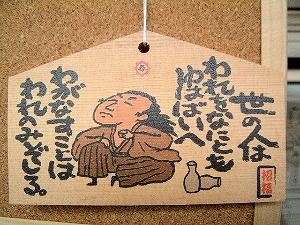 京都霊山護国神社 坂本竜馬の絵馬