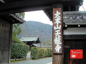 tenryuuji-daihonzan.jpg