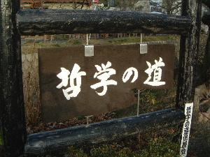 tetsugaku.JPG