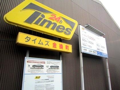タイムズ金換町 京都水族館の周辺駐車場