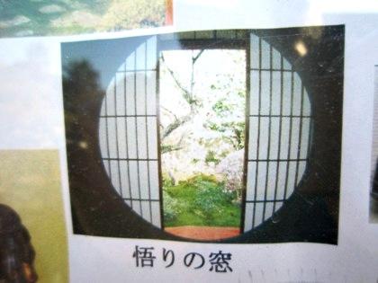 悟りの窓 雲龍院