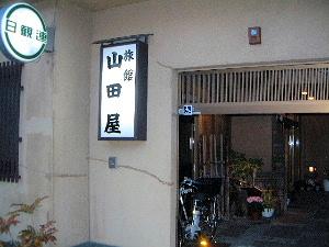 山田屋旅館 京都の旅館予約