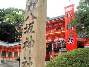 八坂神社の紋