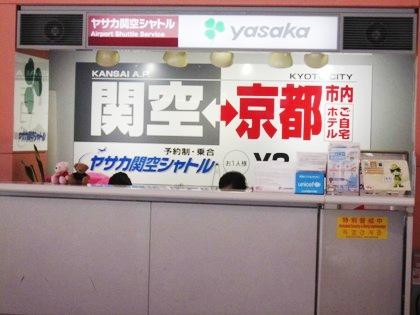 ヤサカ関空シャトル 関西空港