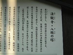 yasakanotou-guide.JPG
