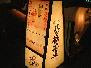 yatsuhashi-chaya.jpg