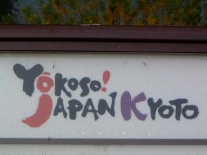 yokoso-japan.JPG