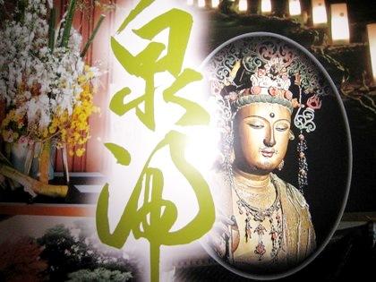 泉涌寺の楊貴妃